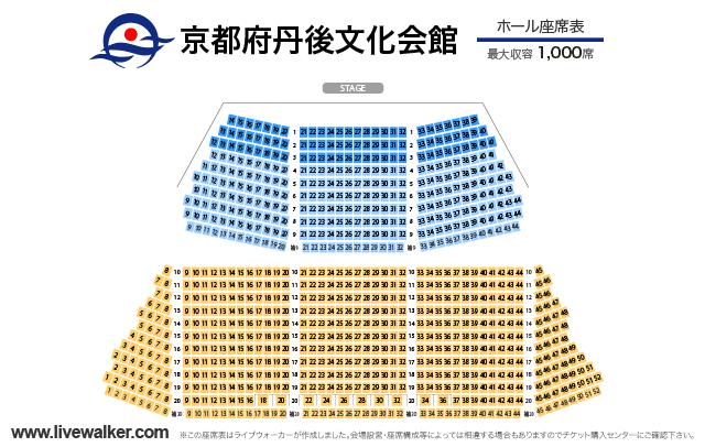京都府丹後文化会館ホールの座席表