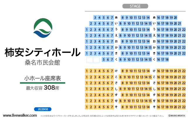 NTNシティホール(桑名市民会館)小ホールの座席表