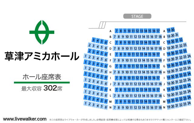 草津アミカホールホールの座席表