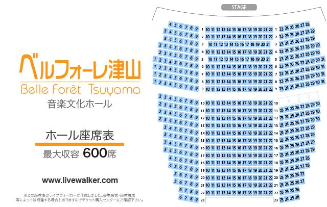 ベルフォーレ津山ホールの座席表