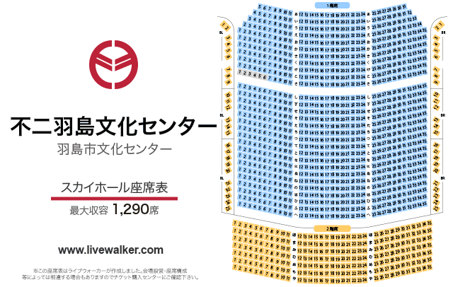 不二羽島文化センタースカイホールの座席表