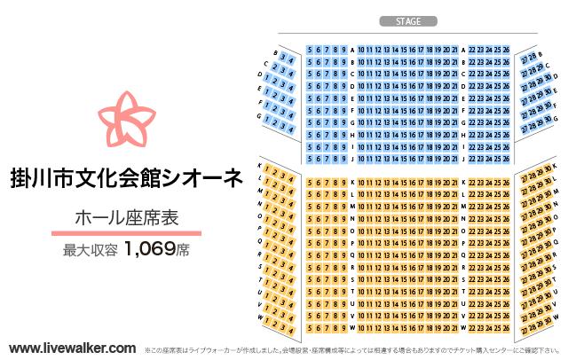 掛川市文化会館シオーネ大ホールの座席表