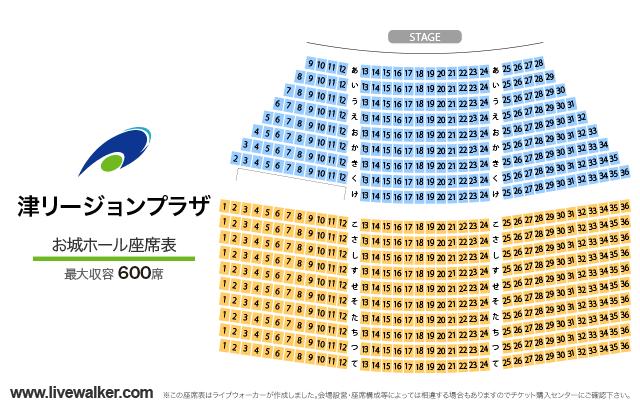 津リージョンプラザお城ホールの座席表