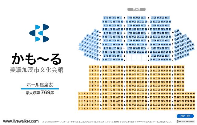 かも〜る 美濃加茂市文化会館ホールの座席表