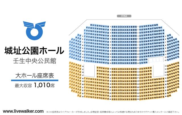 城址公園ホール(壬生中央公民館)大ホールの座席表