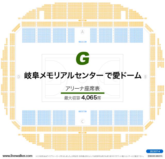 岐阜メモリアルセンターで愛ドームで愛ドームの座席表