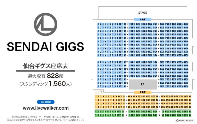 SENDAI GIGS(仙台ギグス)ホールの座席表