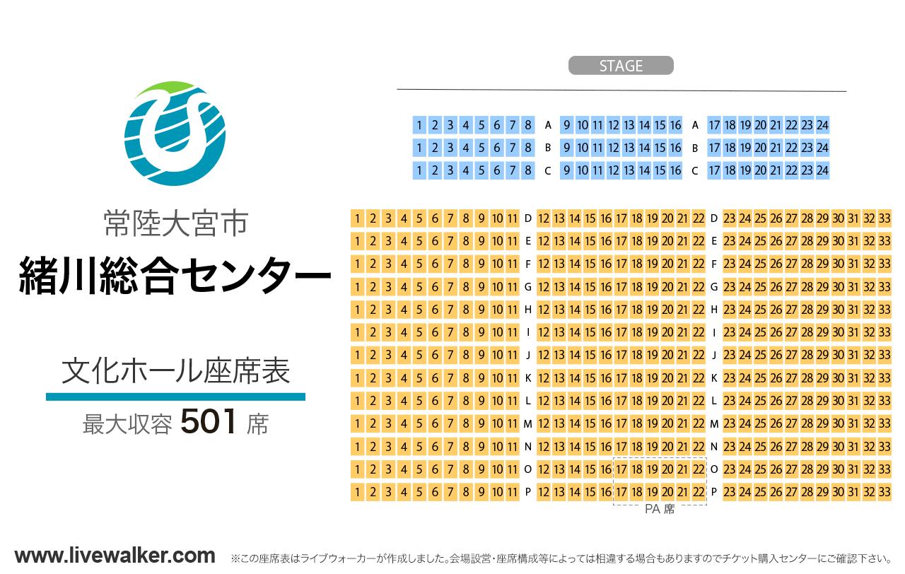 常陸大宮市緒川総合センター文化ホールの座席表