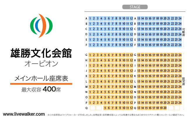 雄勝文化会館オービオンメインホールの座席表