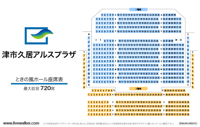津市久居アルスプラザときの風ホールの座席表
