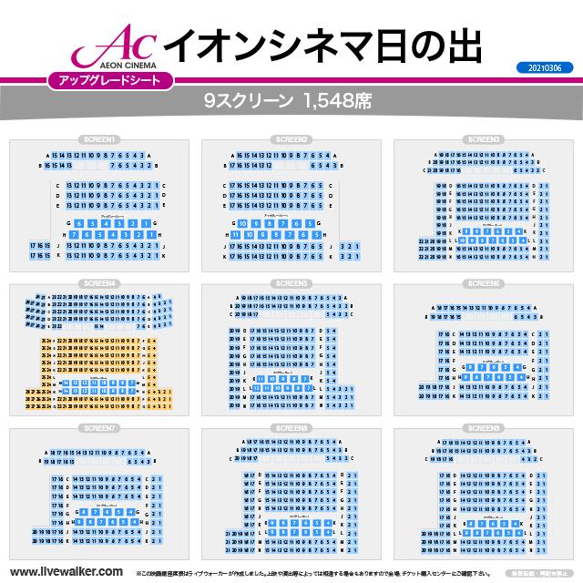イオンシネマ日の出スクリーンの座席表