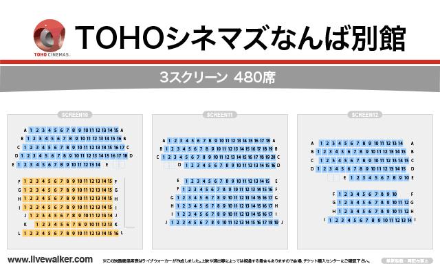 TOHOシネマズなんば・別館 - JapaneseClass.jp