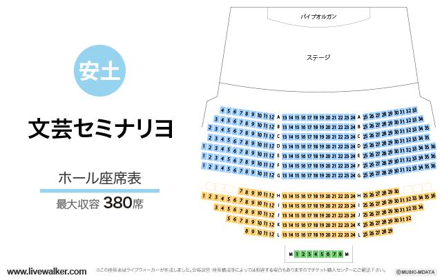 文芸セミナリヨホールの座席表