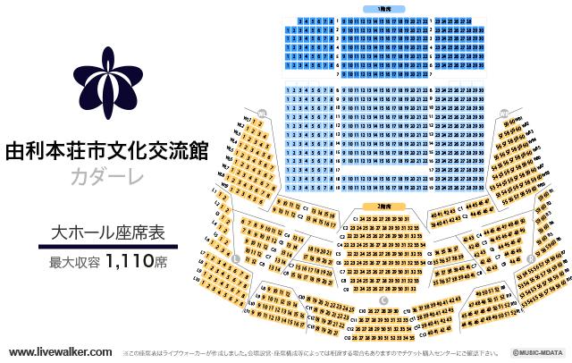 由利本荘市文化交流館カダーレ大ホールの座席表
