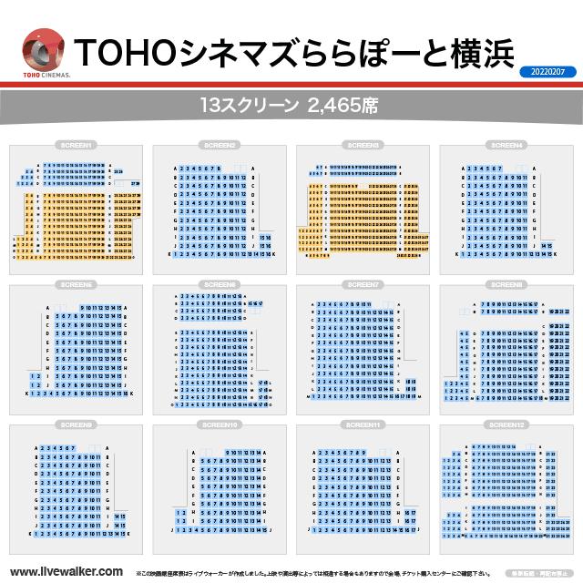 Toho シネマズ ららぽーと 横浜 TOHOシネマズ ららぽーと横浜:料金・割引サービス表