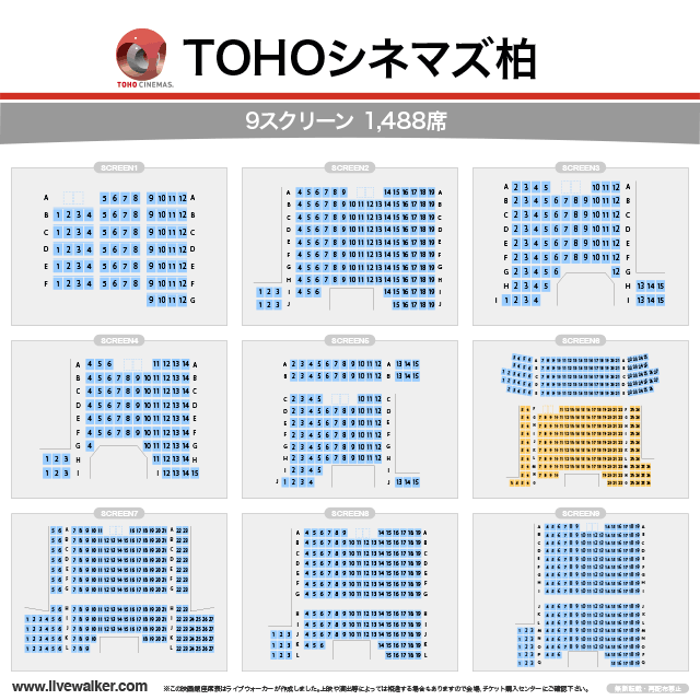 TOHOシネマズ柏スクリーンの座席表