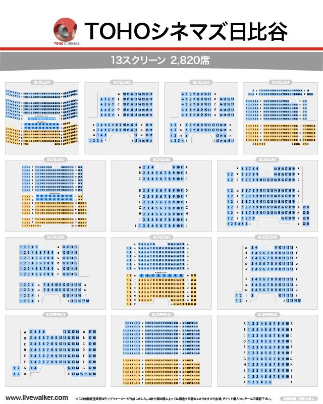 スクリーン 日比谷 12 シネマズ Toho