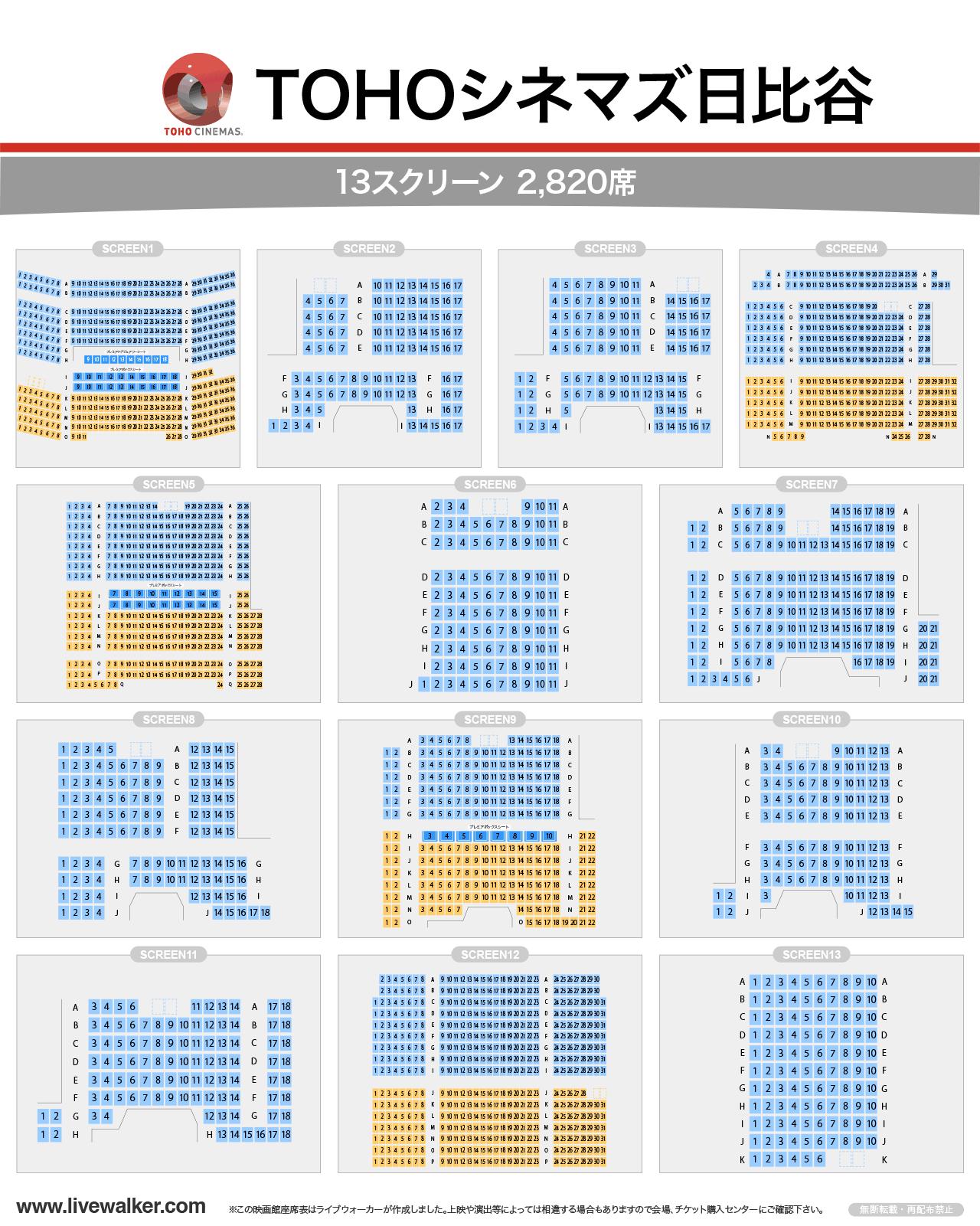 TOHOシネマズ日比谷スクリーンの座席表