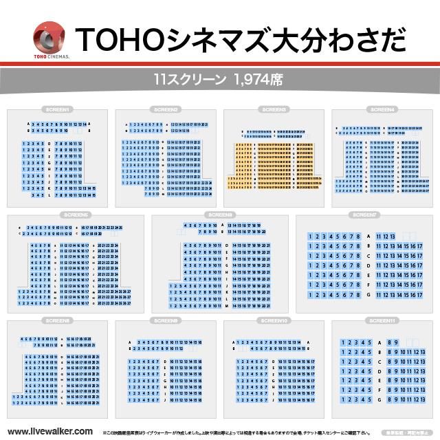 TOHOシネマズ大分わさだスクリーンの座席表