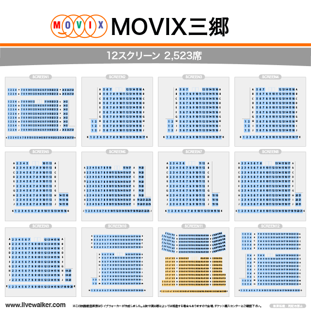 MOVIX三郷 シアター