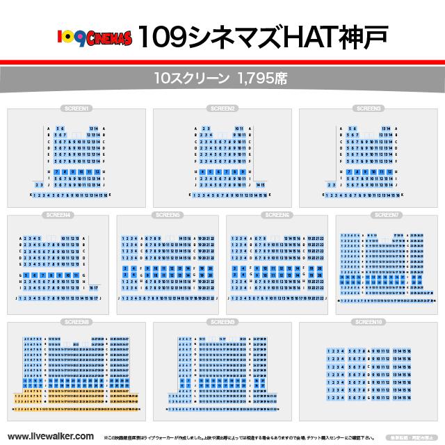 109シネマズHAT神戸シアターの座席表