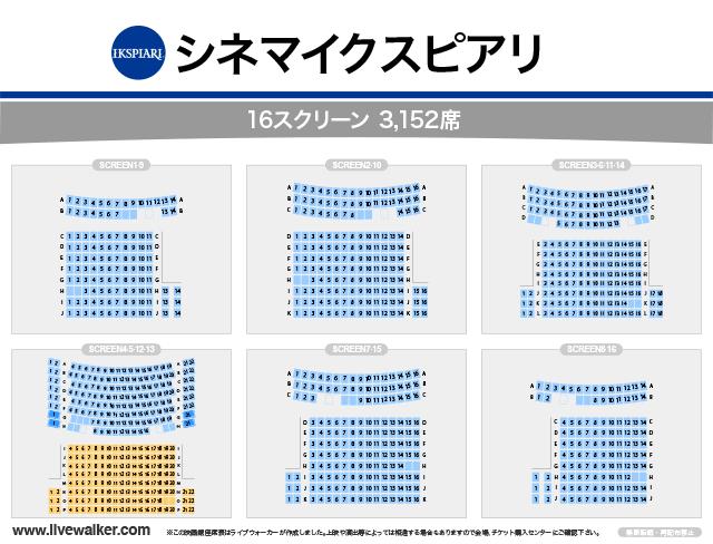 シネマイクスピアリシアターの座席表