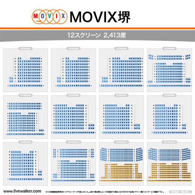 MOVIX堺シアターの座席表