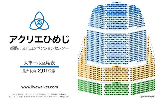 アクリエひめじ大ホールの座席表