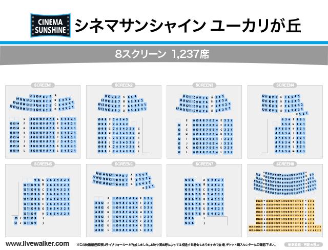 シネマサンシャインユーカリが丘シネマの座席表
