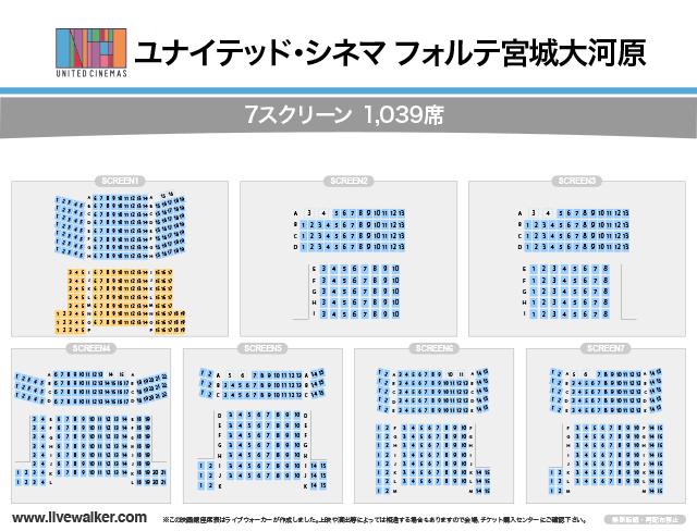 ユナイテッド・シネマ フォルテ宮城大河原スクリーンの座席表