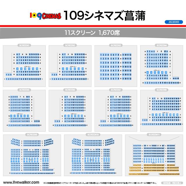 109シネマズ菖蒲 埼玉県 久喜市 Livewalker Com