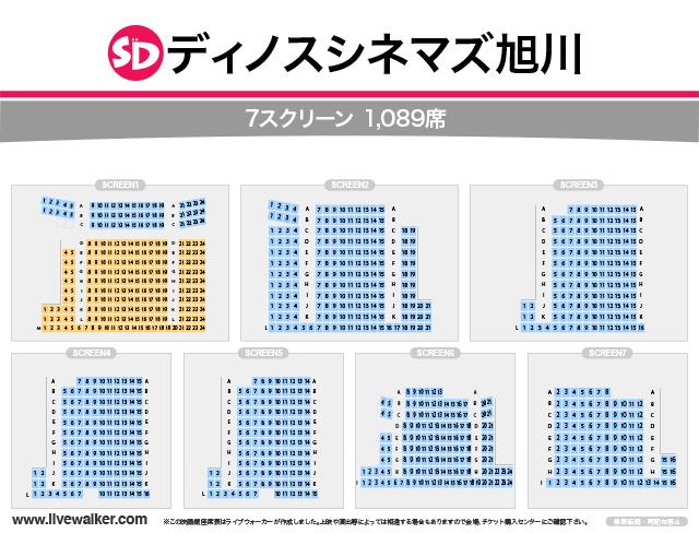 ディノスシネマズ旭川スクリーンの座席表