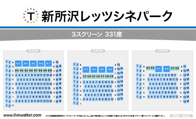 新所沢レッツシネパークシアターの座席表
