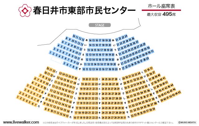 春日井市東部市民センターホールの座席表