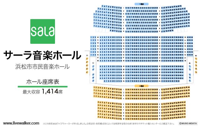サーラ音楽ホールホールの座席表