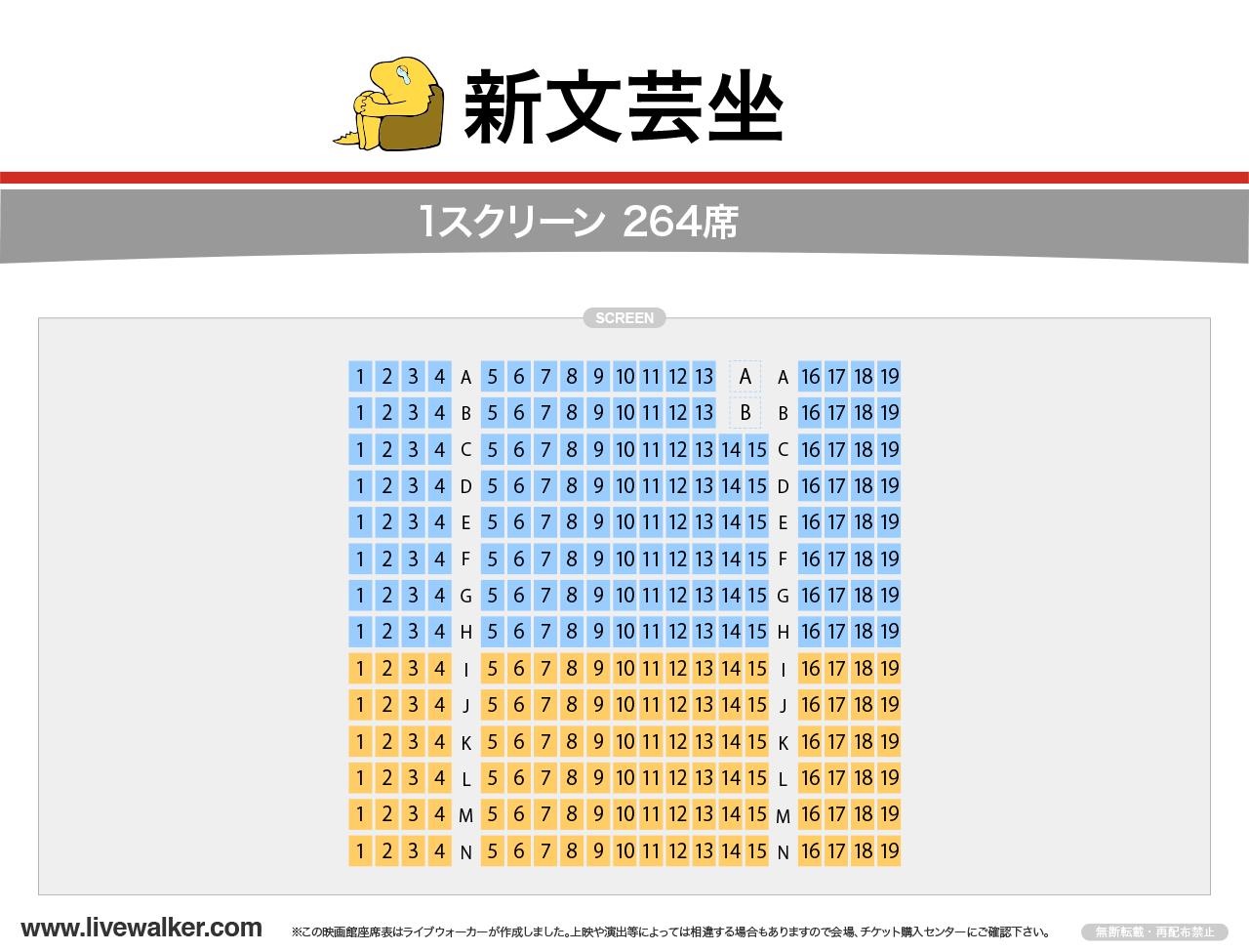 新文芸坐劇場の座席表