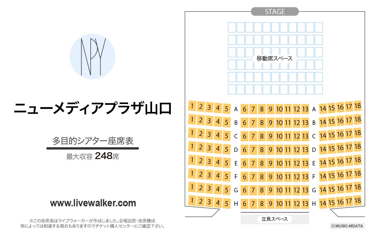 ニューメディアプラザ山口多目的シアターの座席表