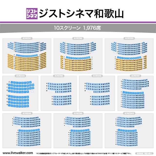 ジストシネマ和歌山シネマの座席表