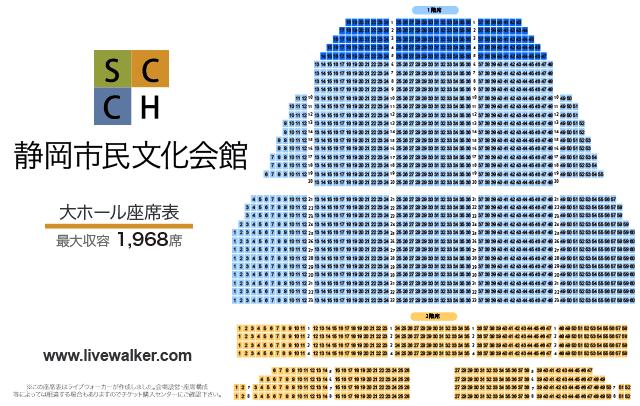 静岡市民文化会館大ホールの座席表