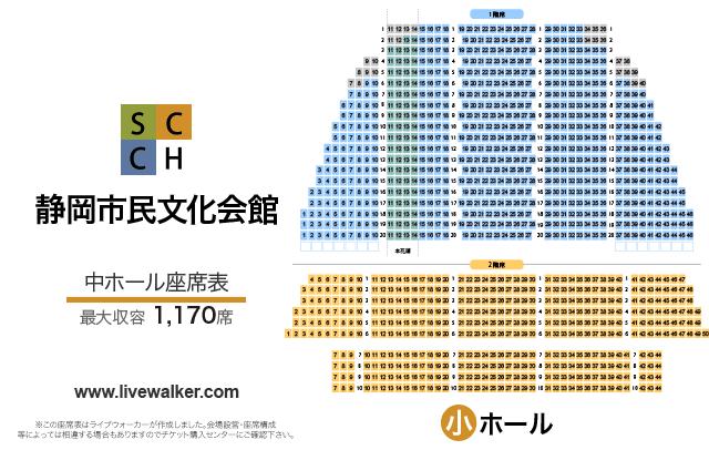 静岡市民文化会館中ホールの座席表