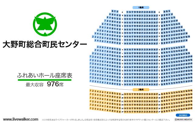 大野町総合町民センターふれあいホールの座席表