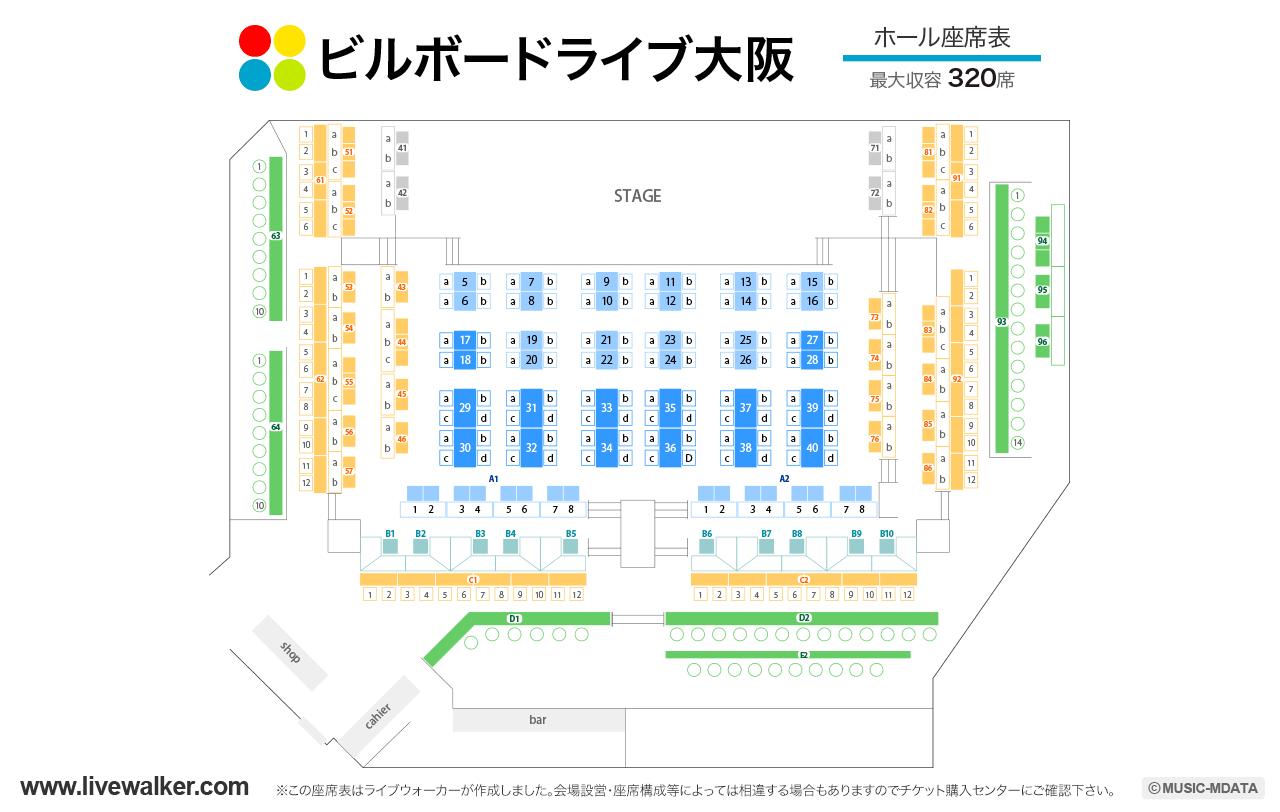 ビルボードライブ大阪ホールの座席表