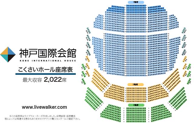 神戸 国際 会館 神戸国際会館 こくさいホールのイベントスケジュール