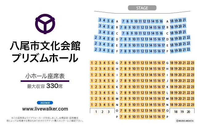八尾市文化会館プリズムホール小ホールの座席表