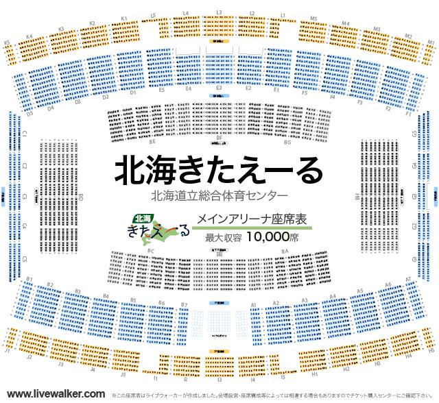 北海きたえーる 北海道立総合体育センターメインアリーナの座席表