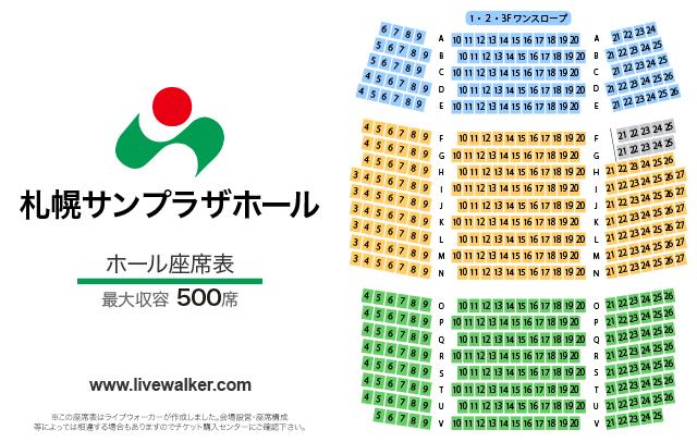 札幌サンプラザホールホールの座席表