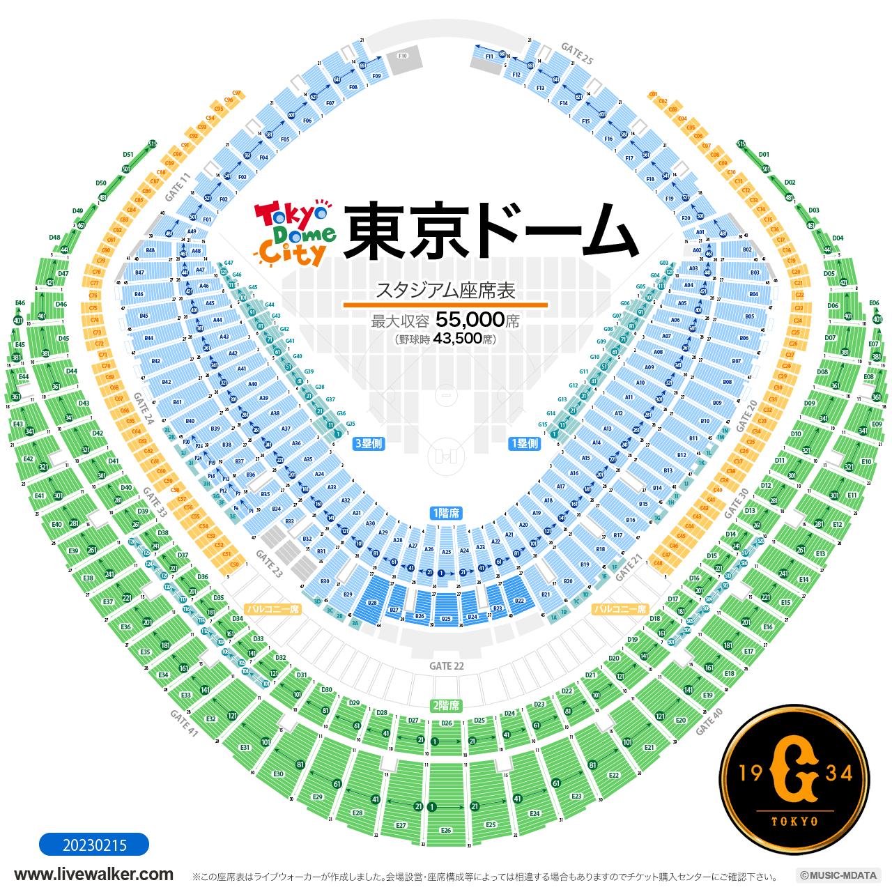 東京ドームスタジアムの座席表