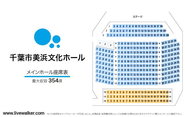 千葉市美浜文化ホールメインホールの座席表