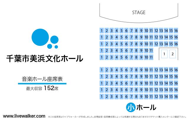千葉市美浜文化ホール音楽ホールの座席表
