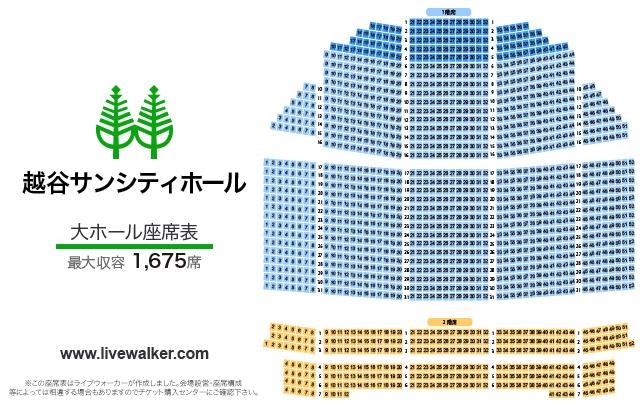 越谷サンシティホール大ホールの座席表